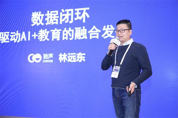 """网龙旗下子公司""""驰声科技""""创始人兼CEO林远东发表演讲"""
