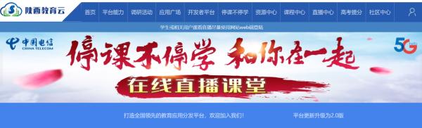 陕西教育云页面展示