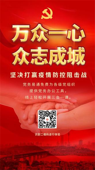 """網龍華漁教育旗下""""黨務易通""""向全國各級黨組織免費開放"""