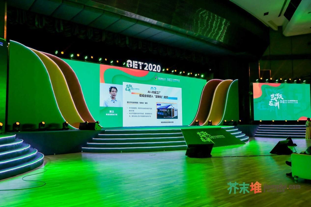 聚焦教育出海 网龙亮相GET2020教育科技大会